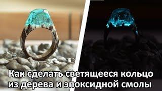 Светящееся кольцо из дерева и эпоксидной смолы своими руками