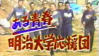 '84「ある青春 明治大学応援団」 part1