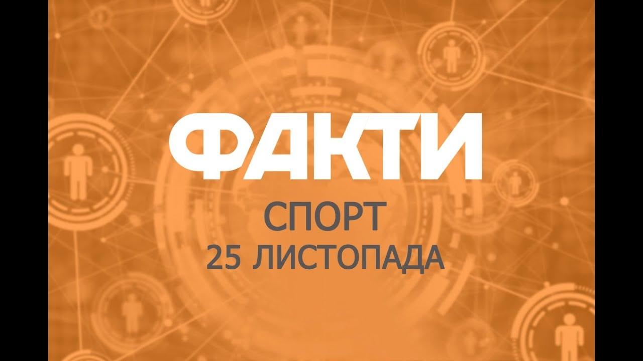 Факты ICTV. Спорт (25.11.2019)