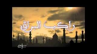 Hatim Idar - Rakib El Bouraki (Official Lyric Clip) | حاتم إدار - راكب البراق