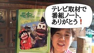 RCC中国放送 テレビ取材撮影「元就」山口県岩国、うまもん漬物工房