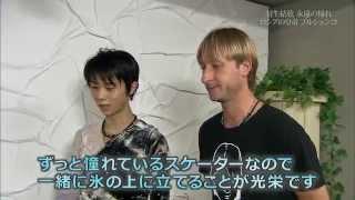 Yuzuru & Plushenko 2014 TOI thumbnail