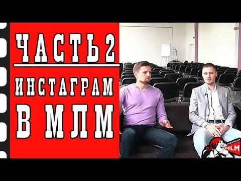Инстаграм в МЛМ часть 2
