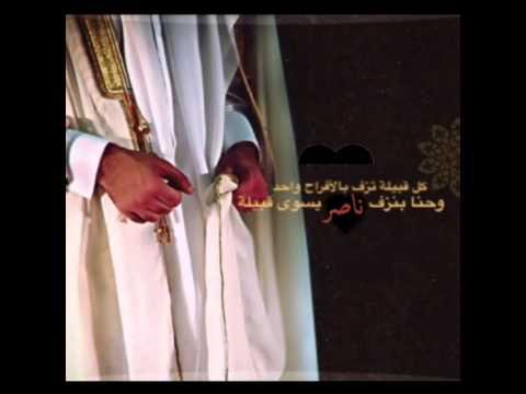 الف مبروك يا ناصر الزواج Youtube