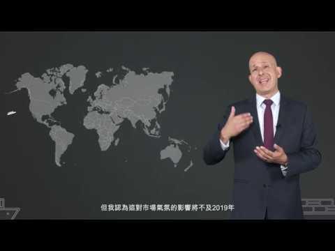 滙豐環球投資管理︰2020亞洲投資展望│2020 Asia Investment Outlook