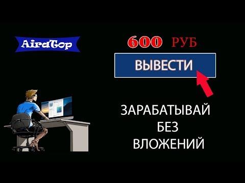 Как заработать без вложений новичку 600 рублей в интернете