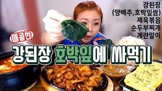 강된장 호박잎,양배추쌈 먹방! (제육볶음,순두부찌개,계…