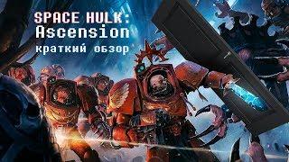 space Hulk: Ascension (краткий обзор)