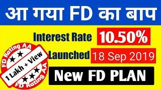 New Best FD Scheme Launched 10% | Best Interest Rate 2019 | इससे अच्छा ब्याज कही नहीं मिलेगा |