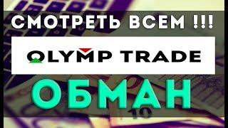 видео Olymp Trade - развод или нет?