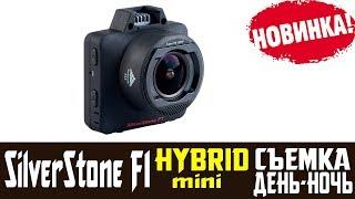 Обзор на видеорегистратор SilverStone F1 HYBRID mini отзывы