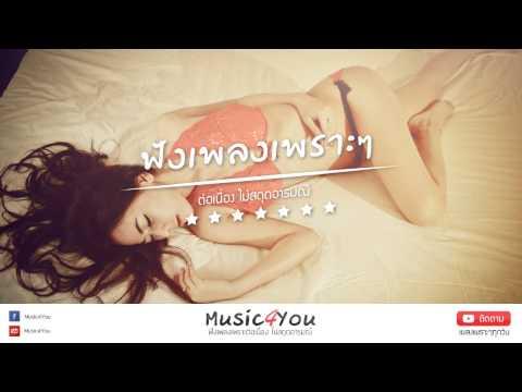 Music4You | รวมเพลงรักซึ้งๆ ความหมายดีๆ 2014 - 2015