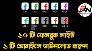 असीमित फेसबुक लाइट ऐप्स 2020 कैसे डाउनलोड करें screenshot 1