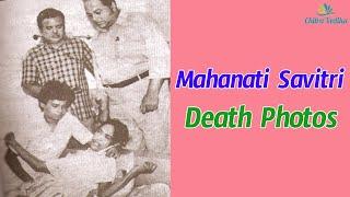 Mahanati Savitri Death Photos | Savitri Last Days | Savitri Photos | Chitra Vedika