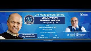 Life Management Series 25 | Jeevanvidya's Spiritual Wisdom In Day-To-Day Life