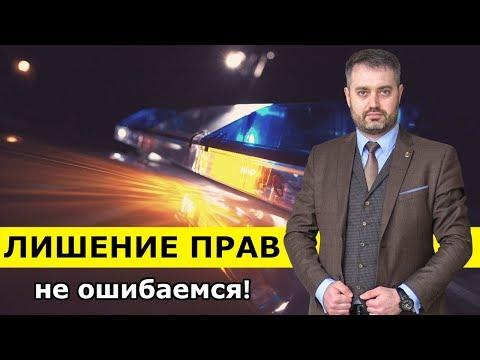 Автоюрист про ошибку при сдаче прав (лишение прав за пьянку)