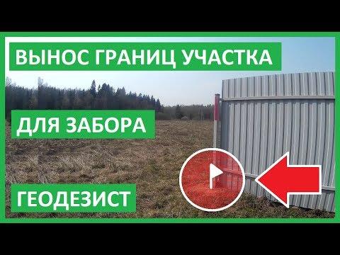 Вынос границ земельного участка в натуру. Разметка точек для забора