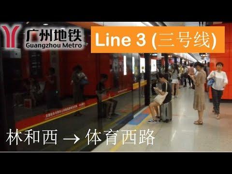 Guangzhou Metro Line 3 - Linhexi (林和西) → Tiyu Xilu (体育西路)(6/30/2017)