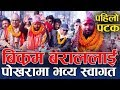Nepal Idol Bikram Baral Pokhara || बिक्रम बराललाई पोखरामा भव्य स्वागत