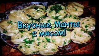 Вкусные Манты с мясом! Простые рецепты! / Tasty manti meat! Simple recipes!