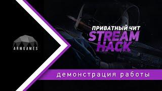 Чит для CS:GO (КС ГО) - Триггербот, ВХ + RCS для стримов в Counter Strike Global Offensive