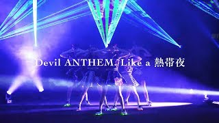 Devil ANTHEM. - Like a 熱帯夜