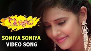 Soniya Soniya Song | Kotha Kurradu Telugu Movie Songs | Sriram, Priya Naidu | Sai Yelender
