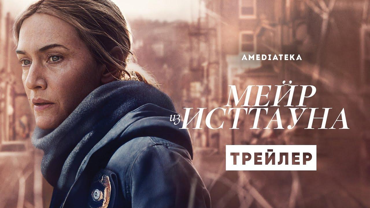 Мейр из Исттауна | Русский трейлер | Амедиатека (2021)