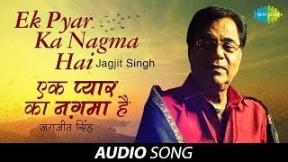 ek pyar ka nagma hai ghazal song jagjit singh