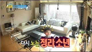 두 번째 새로운 가족! 반지의 제왕, 안정환과 정리소년 리환이, #05, 일밤 20140126