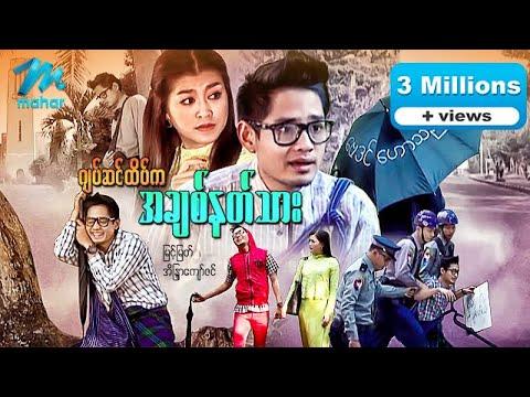 Myanmar Movies-Jackson Htake Ka A Chit Nat Thear-Myint Myat, Eaindra Kyaw  Zin
