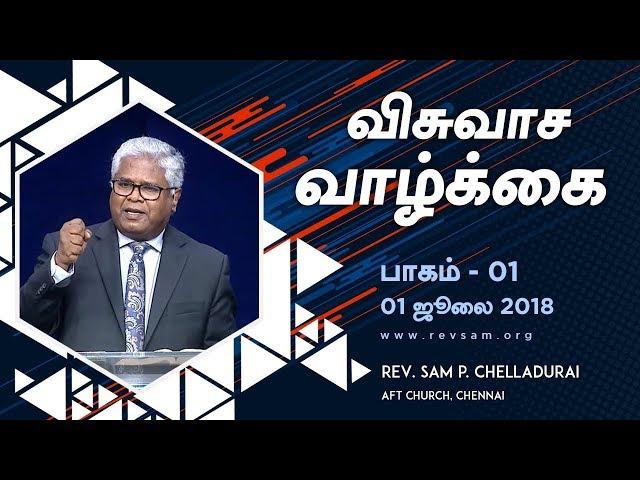 AFT Church | நம்பிக்கை: விசுவாசத்தின் ஆரம்பம் - பகுதி 1 | Rev. Sam P. Chelladurai