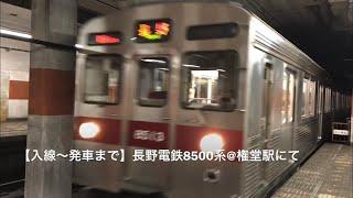 【入線〜発車】長野電鉄8500系/地下駅にて