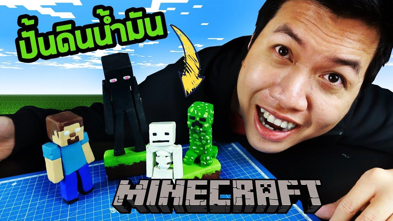 มายคราฟ ก็มา! สอนปั้นดินน้ำมัน ตัวละคร เกม Minecraft | ปะติดปะต่อ EP8