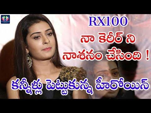RX 100 Movie Destroyed My Life Says Payal Rajput || Celebrity Updates || Telugu Full Screen