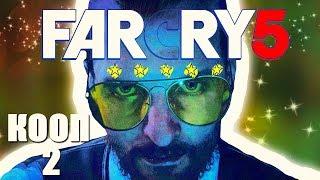 ❀ Прохождение Far Cry 5 ❀ - 2nd - Очистись от греха (Co-oP)