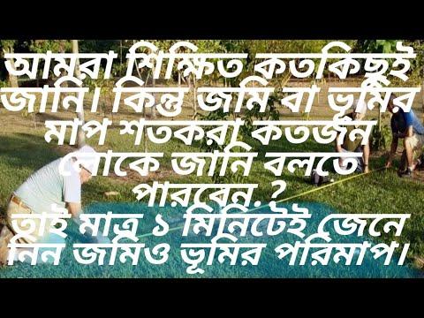 ১ মিনিটেই জেনে নিন জমি ও ভূমির পরিমাপ।  land measurement in bangla