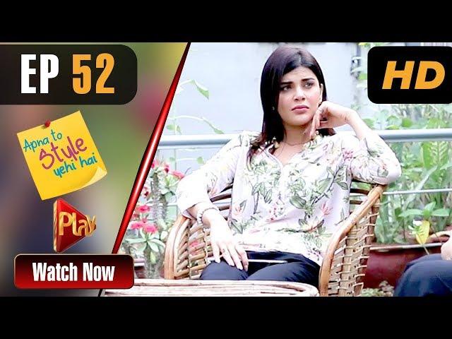 Apna To Style Yehi Hai - Episode 52 | Play Tv Dramas | Sonia Rao, Saba Zaman | Pakistani Drama