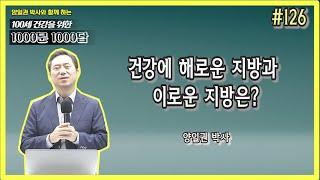 [천문천답] #126. 건강에 해로운 지방과 이로운 지…