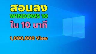 สอนลง Window 10 ง่าย ๆ ในเวลา 10 นาที ลงเป็นแน่นอน