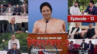 Singha Durbar | Season 2 | Episode 13 (With English Subtitle)