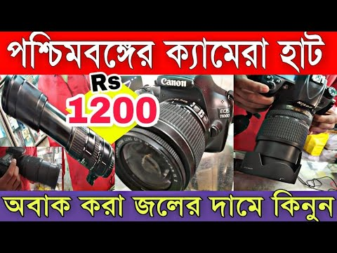 📸মাত্র ১২০০টাকায় দামি ক্যামেরা কিনুন   Biggest Second Hand DSLR Camera Market in Kolkata