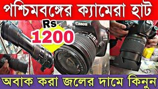 📸মাত্র ১২০০টাকায় দামি ক্যামেরা কিনুন | Biggest Second Hand DSLR Camera Market in Kolkata