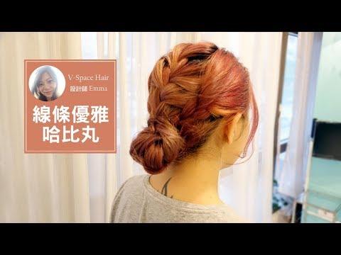 【髮型DIY】優雅氣質哈比丸- 用簡單編髮增添美麗線條