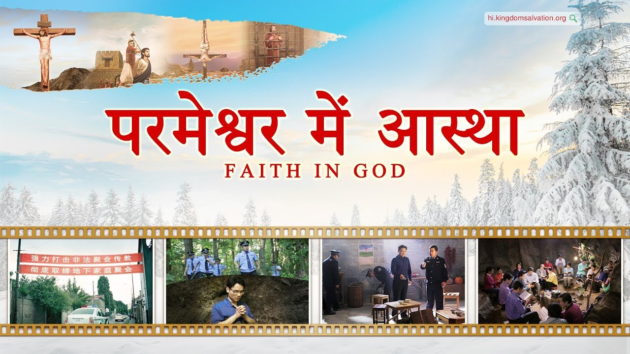The True Meaning of Faith in God | Hindi Gospel Movie Trailer |