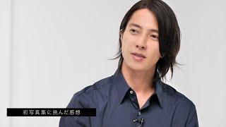 山下智久の初写真集発売記念、メイキング&インタビューを公開!