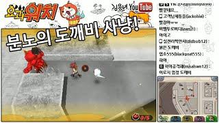 요괴워치 장세라 버전 #86 [분노의 도깨비 사냥!] (Yo-Kai Watch)