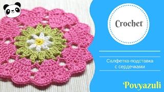 Вязание крючком ❤ Салфетка с сердечками ❤ Crochet doily with hearts ❤