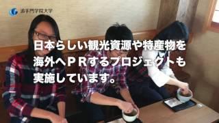 2018年、カリキュラム変更の国際日本学科。 ニッポンを学ぶ意味って??...
