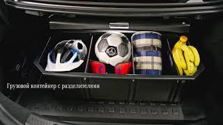 Аксессуары Mercedes Benz для багажного отделения